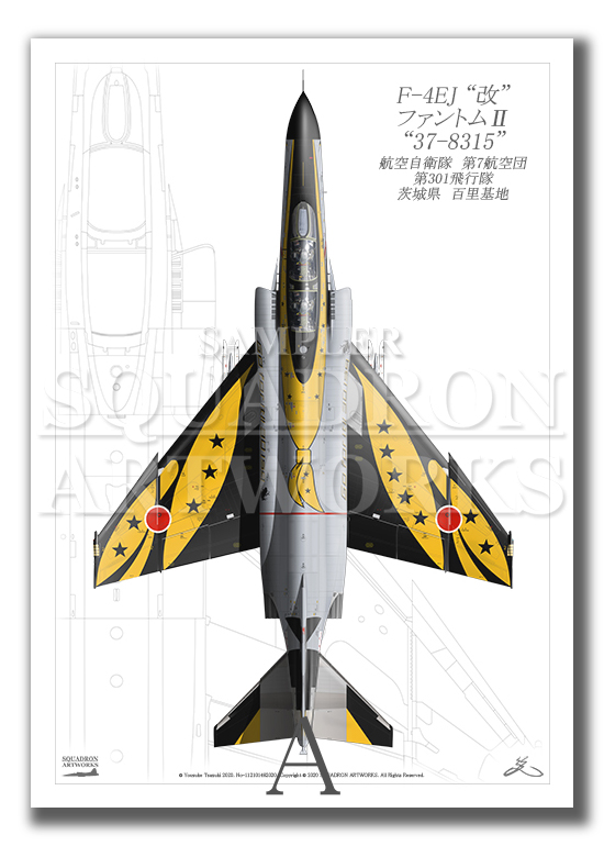 """""""Top view 縦向き"""" F-4EJ """"改"""" ファントム� """"37-8315"""" Go for it!! 301sq! (A4サイズ Prnts)"""