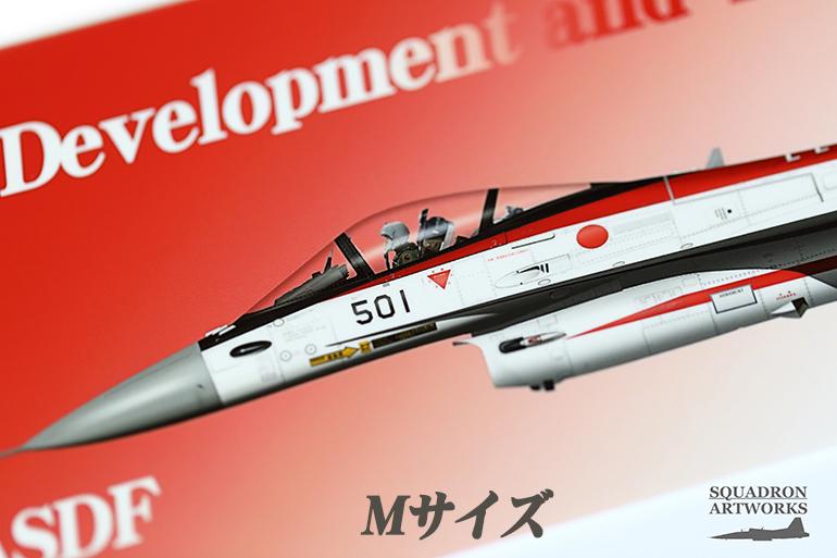 """【ステッカー】 第8飛行隊 F-2A """"13-8558"""" 60th Anniversary"""