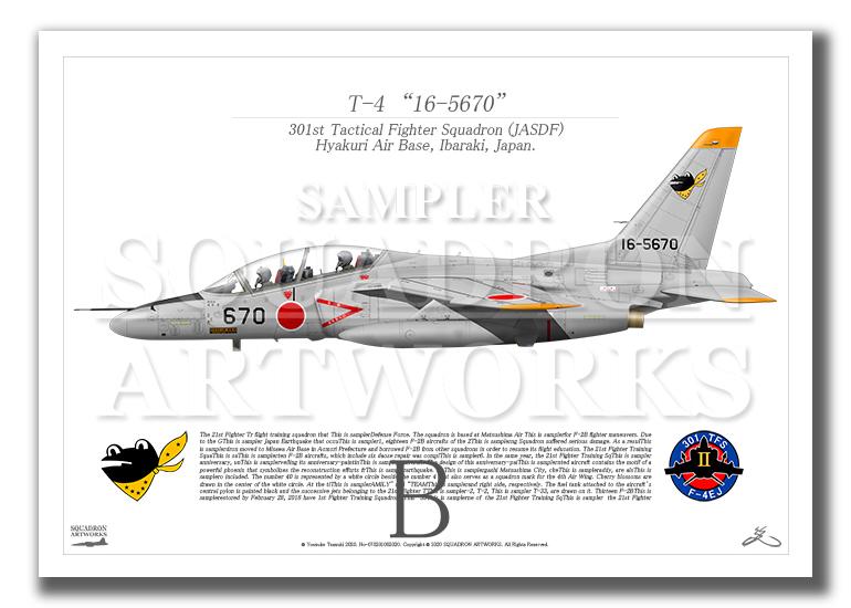 "T-4 第301飛行隊 ""16-5670""  (A4サイズ Prints)"