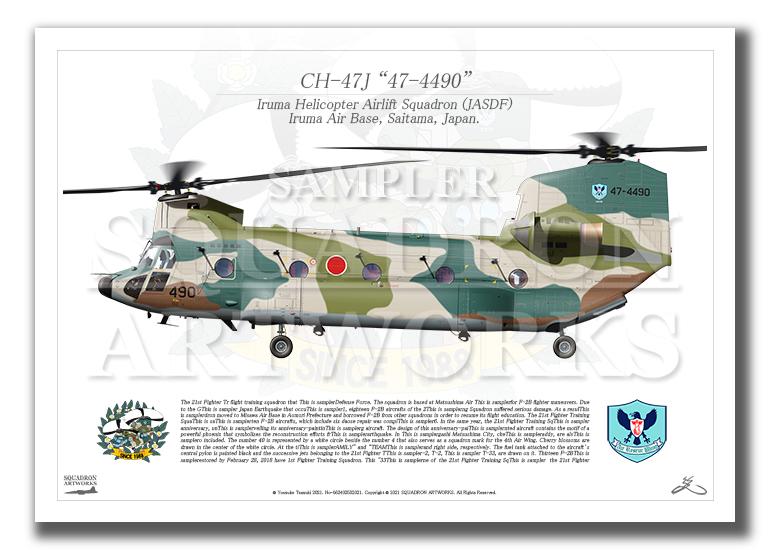 "CH-47J 入間ヘリコプター空輸隊 ""47-4490"" (A3サイズ Prints)"