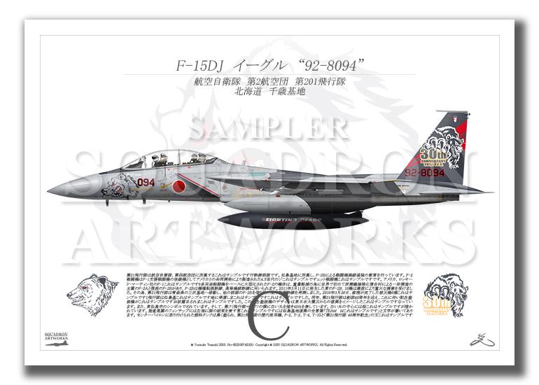 """F-15DJ イーグル 第201飛行隊 30th Anniv """"92-8094""""  (A4サイズ Prnts)"""