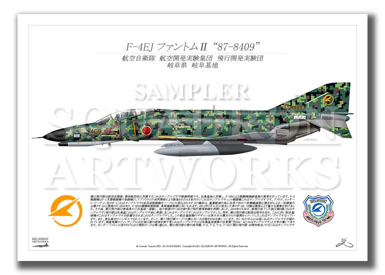 """F-4EJ ファントム� """"87-8409""""  ADTW デジタルカモ (A3サイズ Profiles)"""