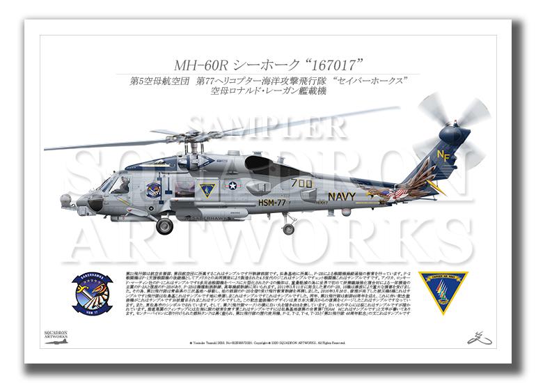 "MH-60R シーホーク HSM-77 セイバーホークス Showbird ""167017""  (A3サイズ Profiles)"