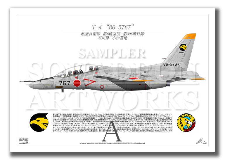 "T-4 第306飛行隊 ""86-5767""  (A4サイズ Prints)"