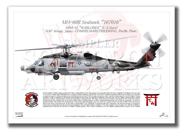 "MH-60R シーホーク HSM-51 ウォーローズ 2017 Showbird ""167016""  (A4サイズ Profiles)"