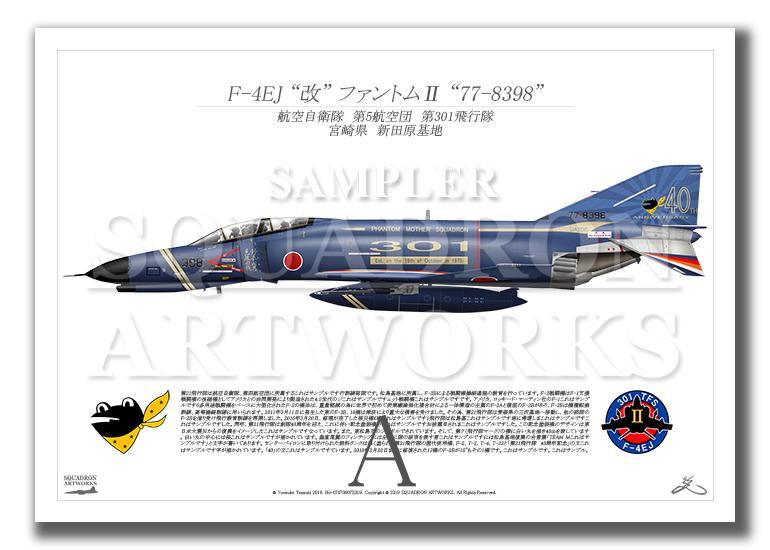 "F-4EJ ""改"" ファントム� 第301飛行隊  ""40th Anniversary""  (A4サイズ Profiles)"