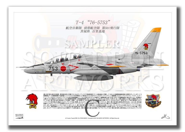 "T-4 第501飛行隊 ""76-5753""  (A4サイズ Prints)"