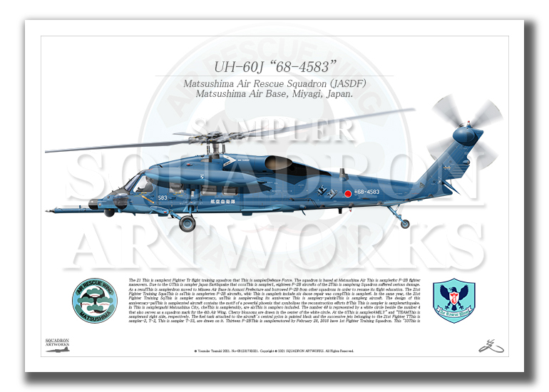 "UH-60J ""68-4583"" プローブ装着 松島救難隊 (A4サイズ Prints)"