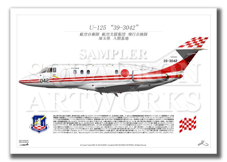 "U-125 飛行点検隊 ""39-3042"" (A3サイズ Prints)"