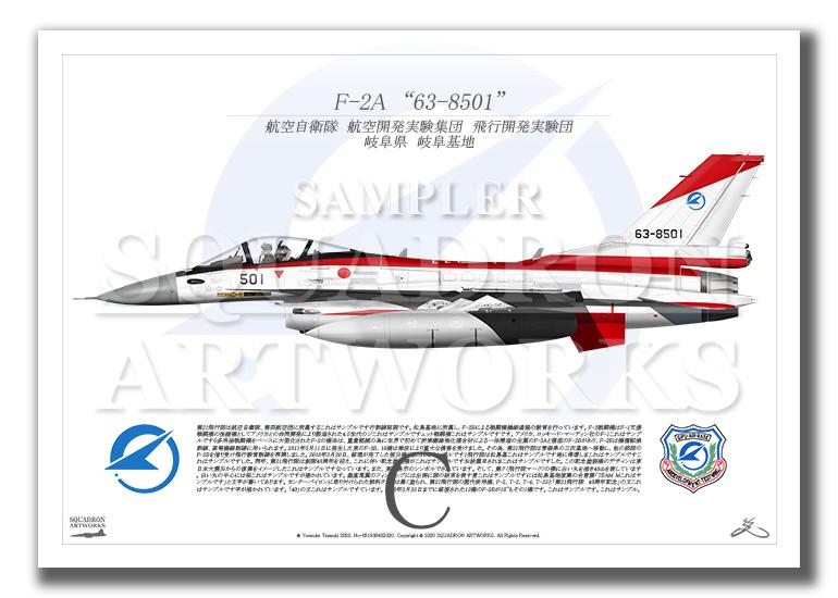 """F-2A 飛行開発実験団 試作初号機 """"63-8501""""  (A4サイズ Profiles)"""