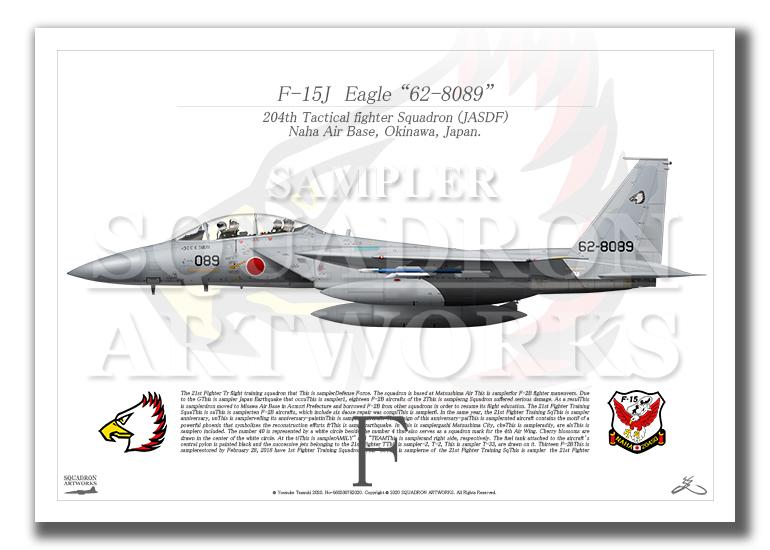 """F-15DJ イーグル 第204飛行隊 """"62-8089""""  (A4サイズ Prnts)"""