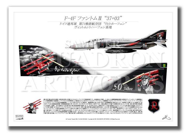 """F-4F Phantom� JG71 """"Richthofen"""" 50th Anniv テイルアップ (A4サイズ Prints)"""