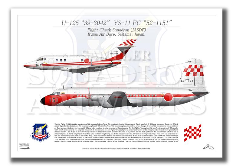 飛行点検隊 U-125, YS-11FC 2機ver (A4サイズ Prints)