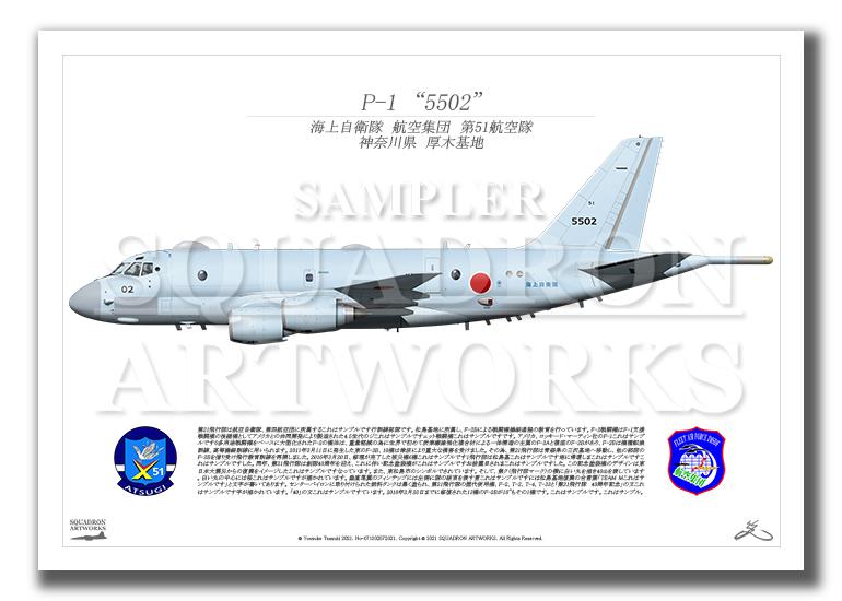 """P-1 TRDI / 航空集団 第51航空隊 """"5502"""" (A4サイズ Prints)"""