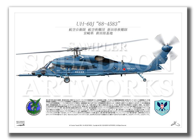 """UH-60J """"68-4583"""" プローブ装着 新田原救難隊 (A4サイズ Prints)"""
