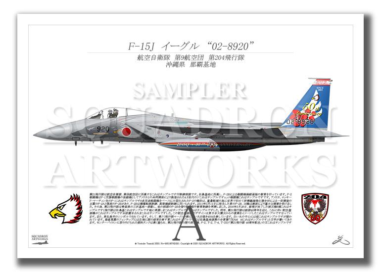 F-15J イーグル 第204飛行隊 50th Anniversary  (A4サイズ Prints)