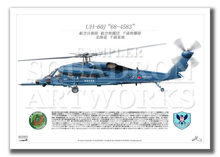 """UH-60J """"68-4583"""" プローブ装着 千歳救難隊 (A4サイズ Prints)"""