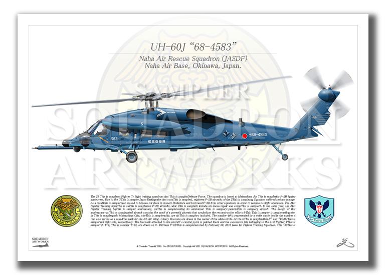 """UH-60J """"68-4583"""" プローブ装着 那覇救難隊 (A4サイズ Prints)"""