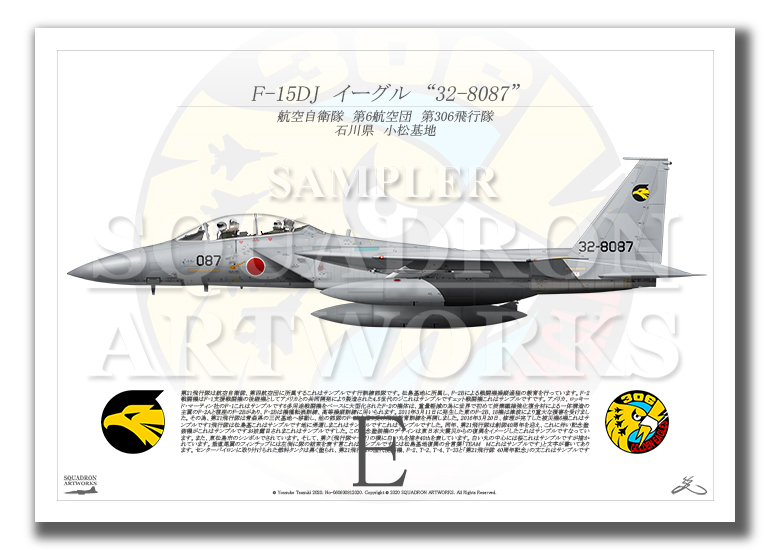 """F-15DJ イーグル 第306飛行隊 """"32-8087""""  (A4サイズ Prnts)"""