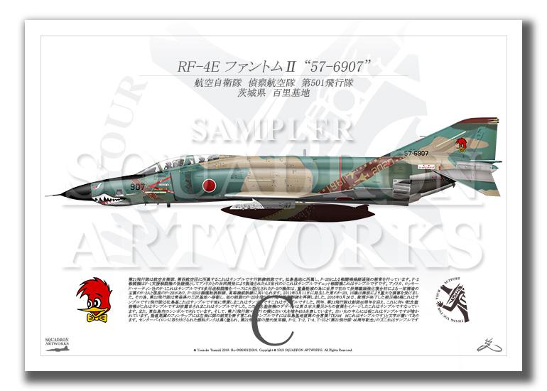 "RF-4E ファントム�""57-6907"" 1961-2020 記念塗装機  (A4サイズ Profiles)"