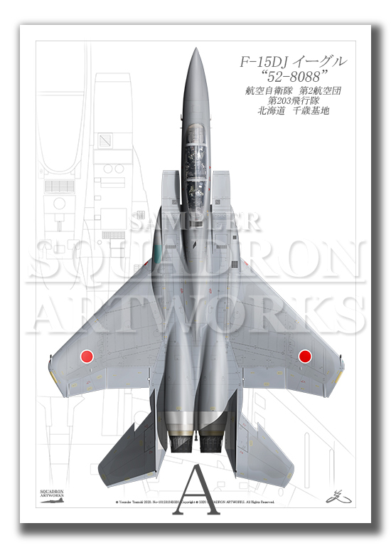 """Top view 縦向き"" F-15DJ イーグル 第203飛行隊 ""52-8088"" (A4サイズ Prnts)"