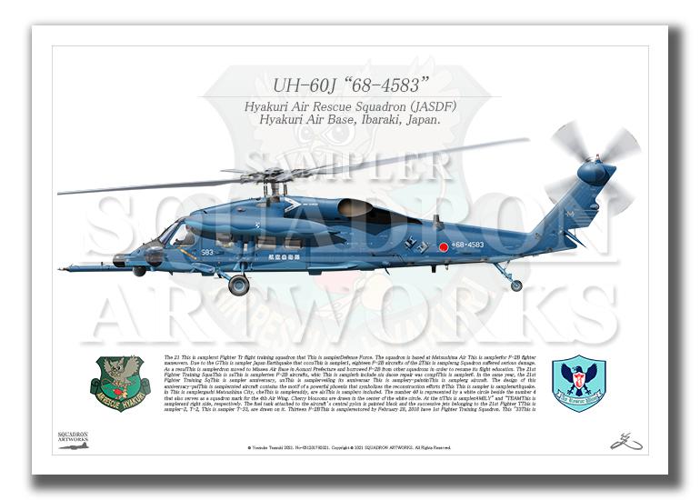 """UH-60J """"68-4583"""" プローブ装着 百里救難隊 (A4サイズ Prints)"""