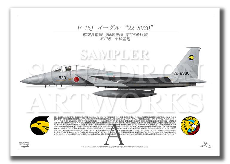 """F-15J イーグル 第306飛行隊 """"22-8930""""  (A4サイズ Prnts)"""