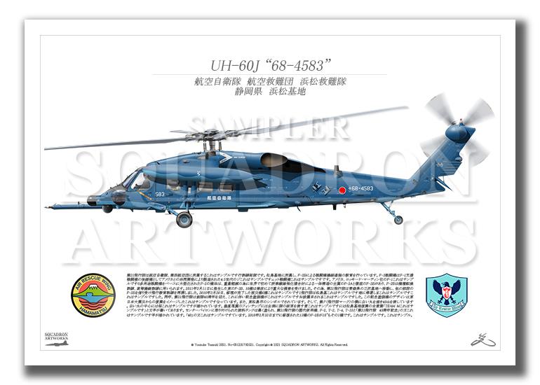 """UH-60J """"68-4583"""" プローブ装着 浜松救難隊 (A4サイズ Prints)"""