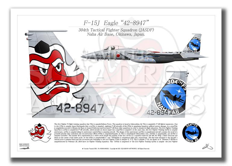 F-15J イーグル 第304飛行隊 40th Anniv テイルアップ (A3サイズ Prints)