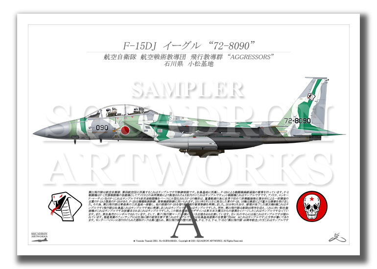 "F-15DJ イーグル 飛行教導群 ""72-8090"" メロン (A4サイズ Profiles)"