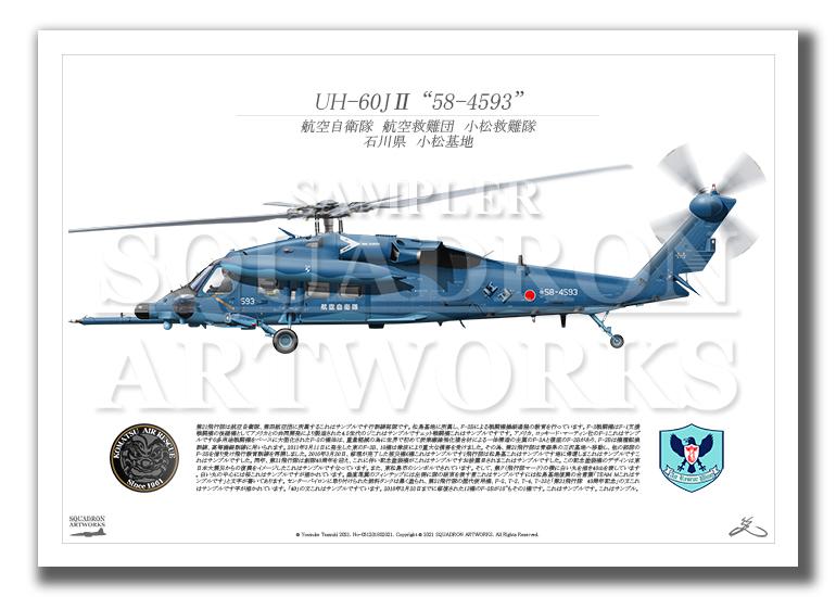 "UH-60J� ""58-4593"" 小松救難隊 (A4サイズ Profiles)"