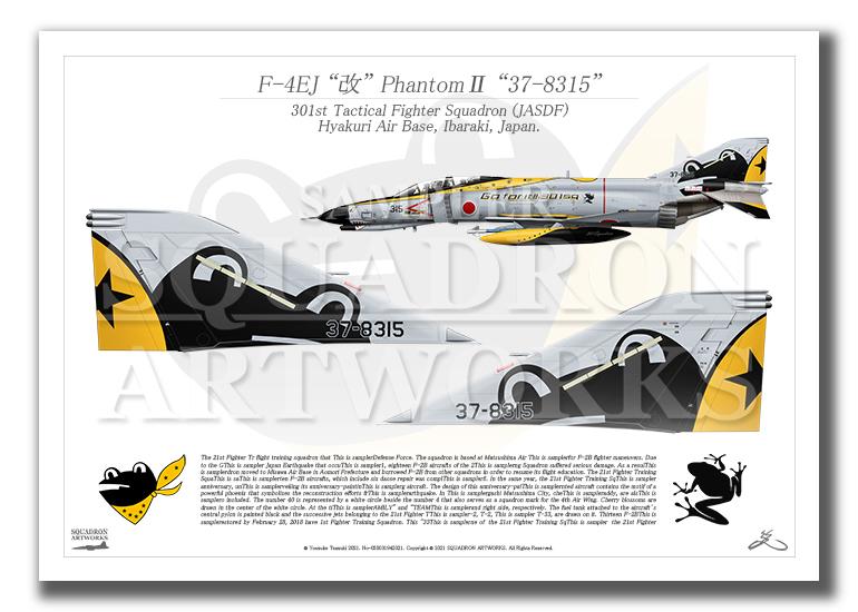 """F-4EJ """"改"""" ファントム�  Go for it!! 301sq! テイルアップ (A3サイズ Prints)"""