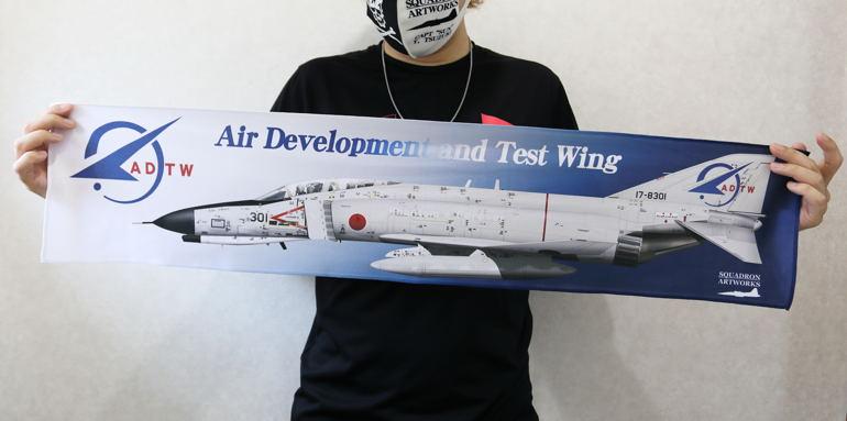 """涼感クールマフラータオル F-15DJ イーグル 飛行教導群 """"32-8082"""""""