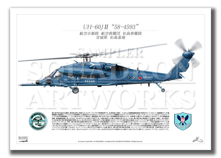 "UH-60J� ""58-4593"" 松島救難隊 (A4サイズ Prints)"