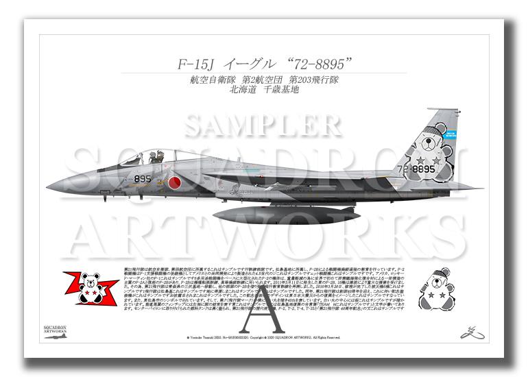 """F-15J イーグル 第203飛行隊 戦競 2013 """"72-8895""""   (A4サイズ Prints)"""