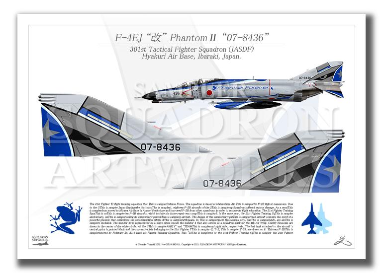 "F-4EJ ""改"" ファントム�  Phantom Forever テイルアップ (A3サイズ Prints)"