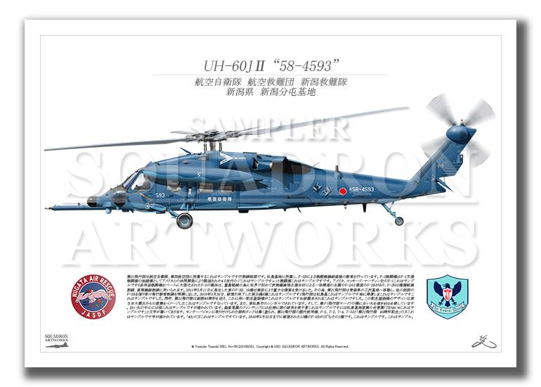 "UH-60J� ""58-4593"" 新潟救難隊 (A4サイズ Prints)"