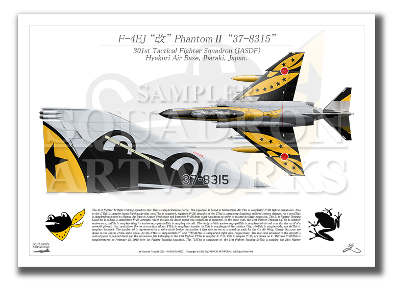 """F-4EJ """"改"""" ファントム�  Go for it!! 301sq! Tail-Top (A3サイズ Prints)"""