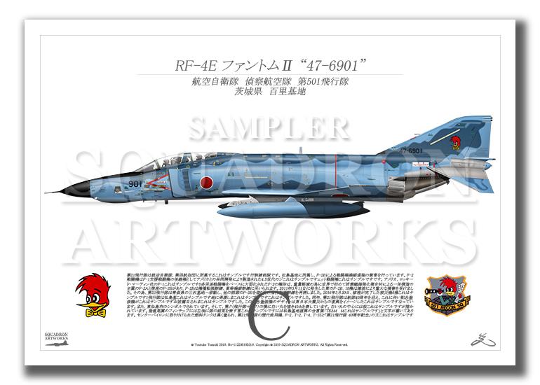 "RF-4E ファントム� 第501飛行隊  ""47-6901"" 洋上迷彩  (A4サイズ Profiles)"
