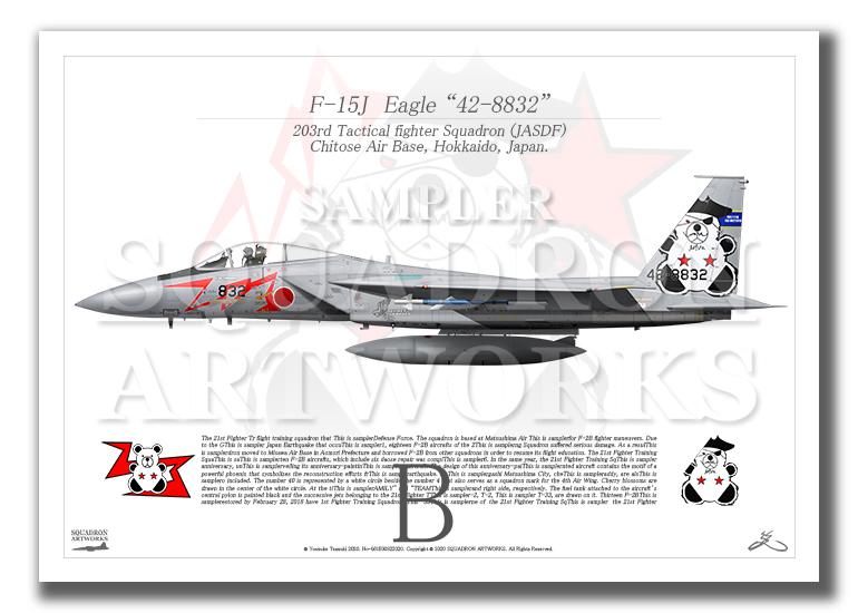 """F-15J イーグル 第203飛行隊 戦競 2013 """"42-8832""""   (A3サイズ Prints)"""