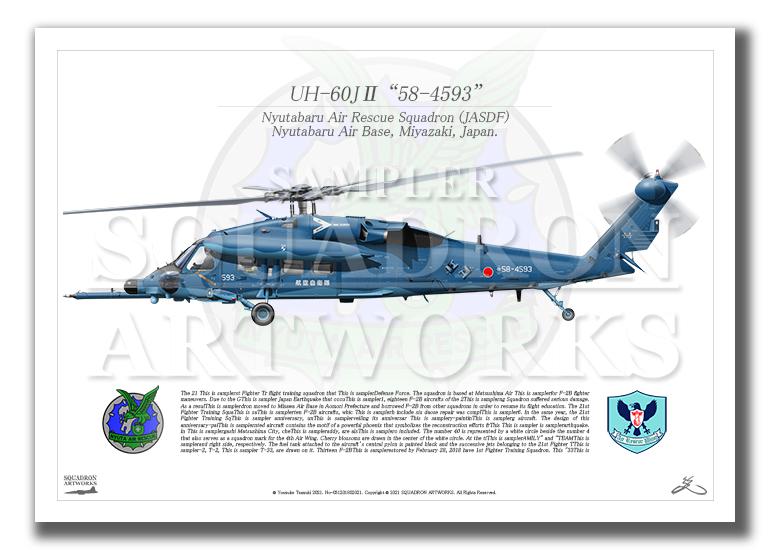 "UH-60J� ""58-4593"" 新田原救難隊 (A4サイズ Prints)"