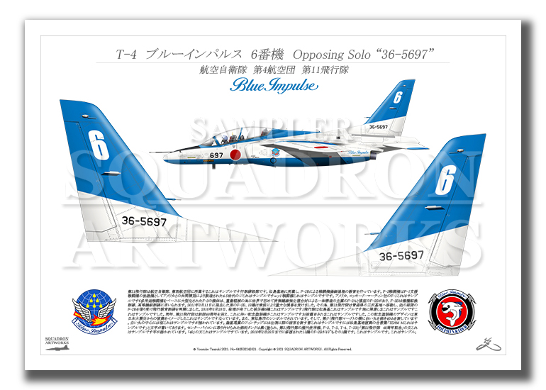 """T-4 ブルーインパルス 6番機 """"36-5697""""  テイルアップ (A3サイズ Prints)"""