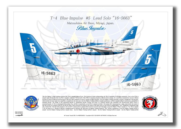 """T-4 ブルーインパルス 5番機 """"16-5663""""  テイルアップ (A2サイズ Prints)"""