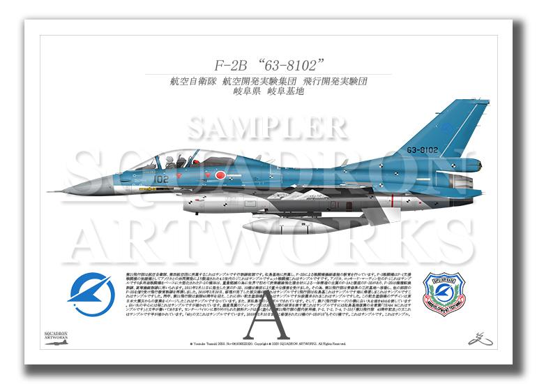 """F-2B 飛行開発実験団 試作4号機 """"63-8102""""  (A4サイズ)"""