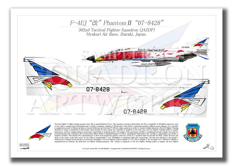 """F-4EJ """"改"""" 第302飛行隊 F-4 final """"白塗装"""" テイルアップ (A3サイズ Prints)"""