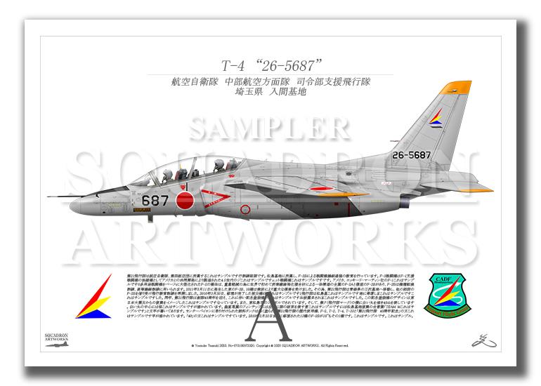 """T-4 司令部支援飛行隊 """"26-5687""""  (A4サイズ Prints)"""