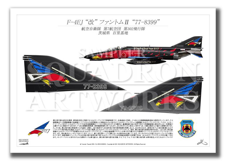 "F-4EJ ""改"" 第302飛行隊 F-4 final ""黒塗装"" テイルアップ (A3サイズ Prints)"