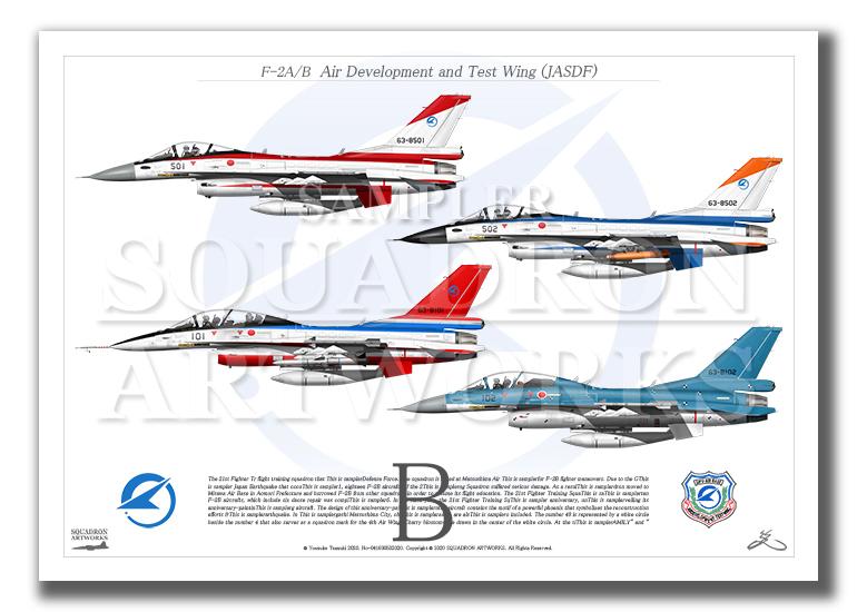 F-2A/B 飛行開発実験団 4機ver  (A3サイズ)