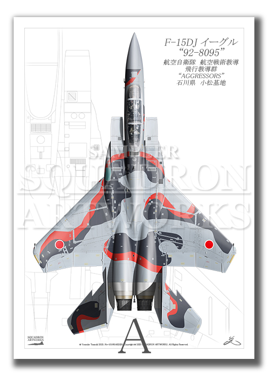 """Top view 縦向き"" F-15DJ イーグル 飛行教導群 ""92-8095"" (A3サイズ Prnts)"