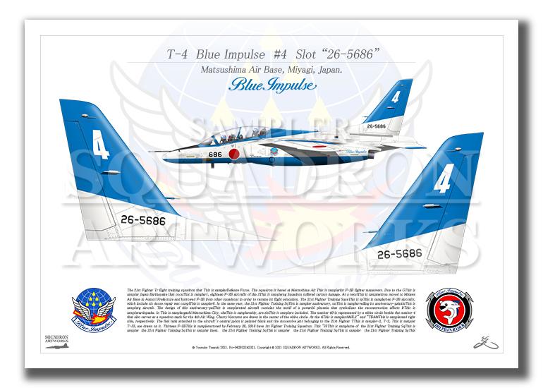 """T-4 ブルーインパルス 4番機 """"26-5686"""" テイルアップ (A4サイズ Prints)"""